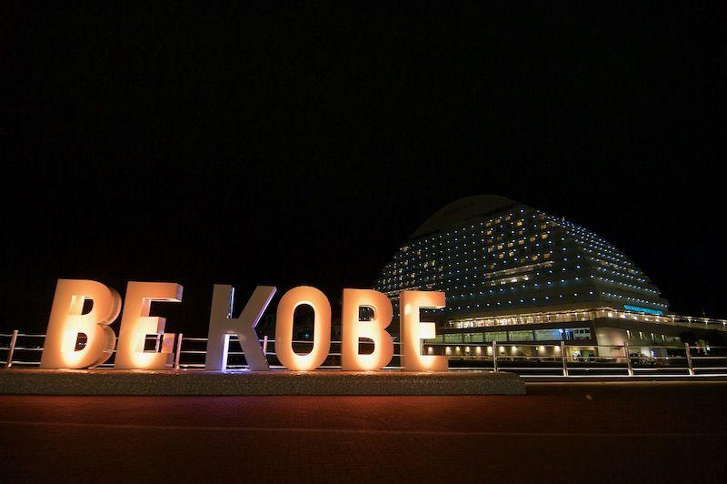 神戸港メリケンパークの「BE KOBE モニュメント」