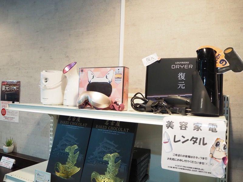 名古屋VIPラウンジの美容家電レンタルコーナー