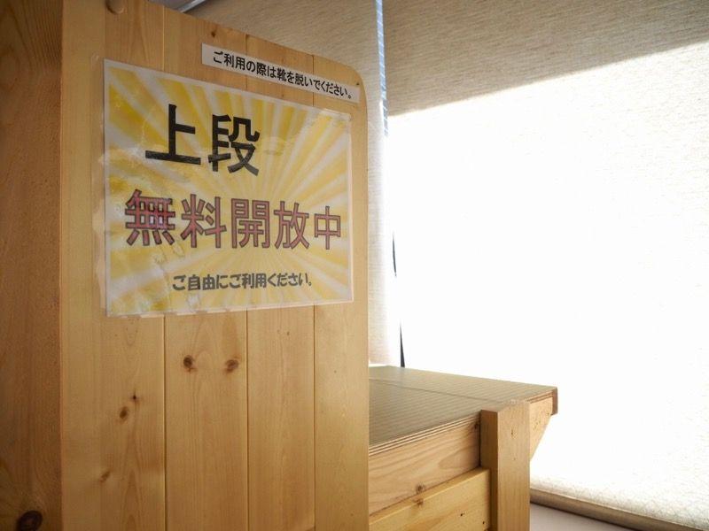 東京VIPラウンジの畳小上がり席の上段部分